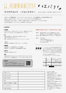 U-40_flyer_2014_ura.jpg